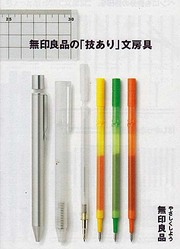 【文具レポ】無印良品の6色ボールペン!
