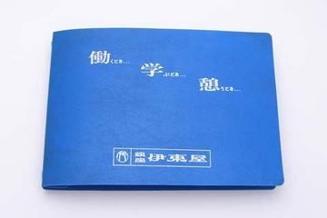 Itoya_file