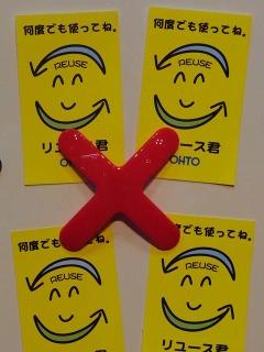 Ohto_cross