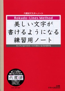 Showa_rokudo_1