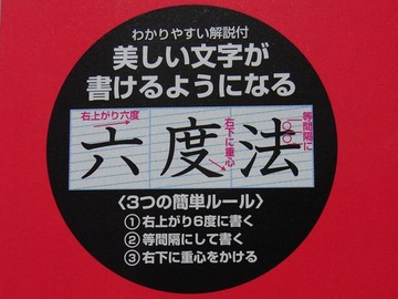 Showa_rokudo_3_2