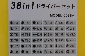 38in1_3