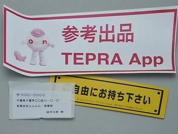 Tepra_grand_3