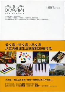 Bungubyou_book