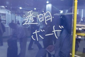 Umajirusi_toumei_3