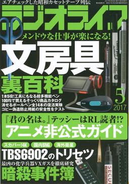 Book_radiolife1704s