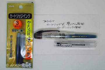 Daiso_fudepen_carbon_ink