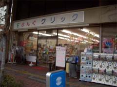 Click_shop