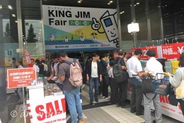 Kingjim_fair2019