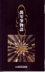 Maruzenfuntbook