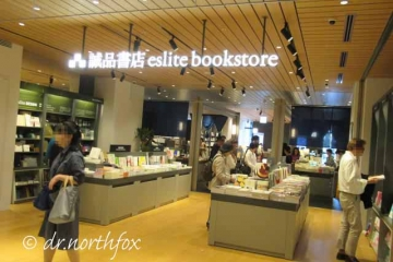 Eslire_books_1