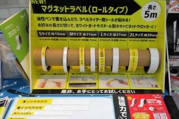 Magx_roll_tape