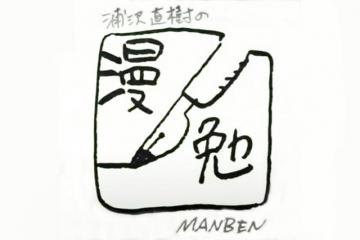 Manben0
